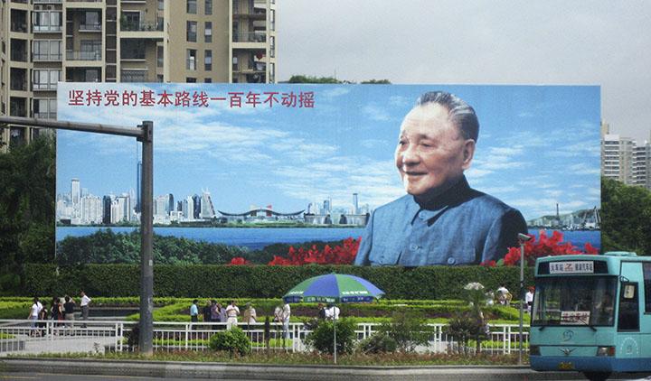 Deng Xiaoping billboard for web
